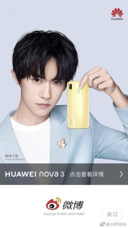 Появилось первое изображения смартфона Huawei Nova 3