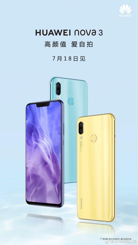 Объявлена дата дебюта смартфона Huawei Nova 3 с четырьмя камерами