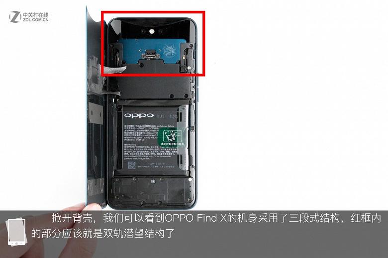 Разборка Oppo Find X показала конструкцию выдвижного механизма самого необычного смартфона последних лет