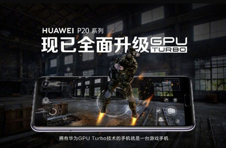 Huawei-P20-GPU-Turbo_large.jpg