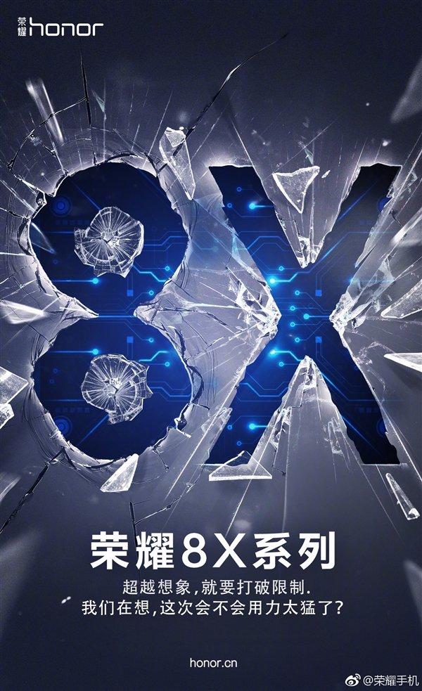 Производитель подтвердил скорый анонс смартфона Honor 8X