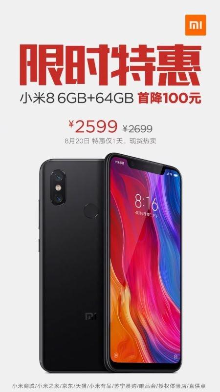 Xiaomi Mi8 стал дешевле