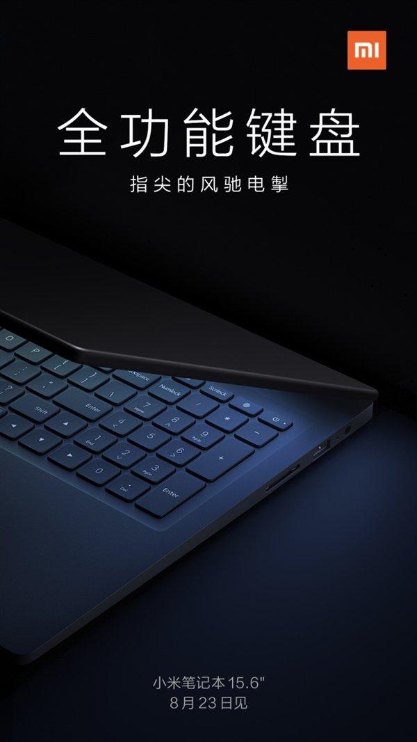 Xiaomi готовит новый ноутбук, устройство получит цифровой блок клавиатуры
