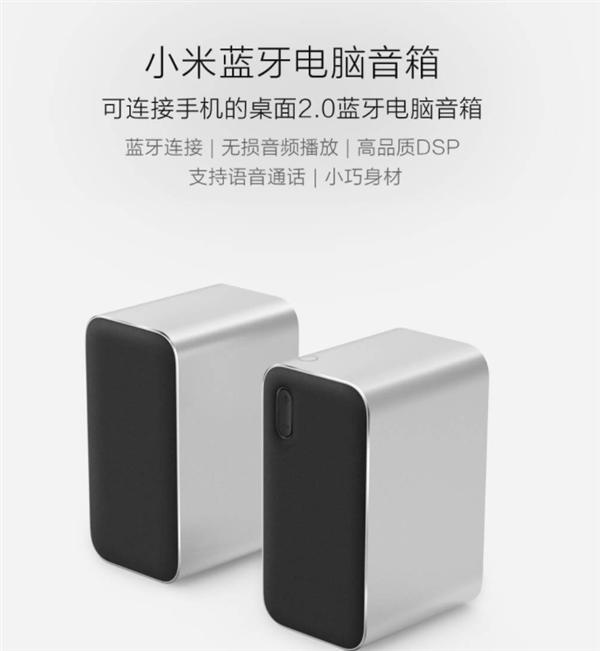 xiaomi-computer-speaker-2.png