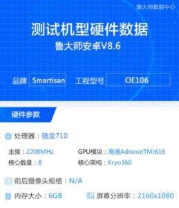Smartisan-Nut-Pro-2S-Master-Lu1.jpg