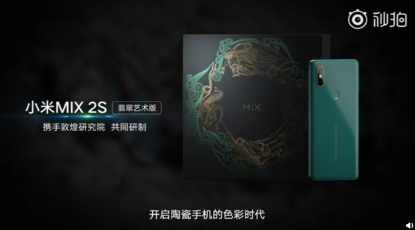 Xiaomi-Mi-MIX-2S-Emerald-Green.png