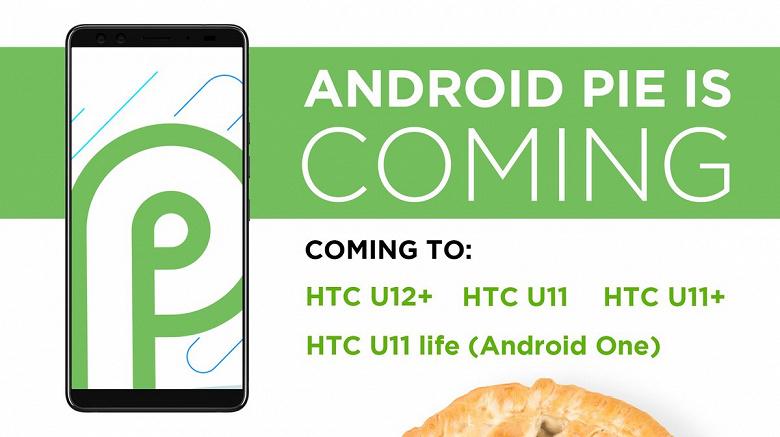 Производитель HTC готовит обновление до Android P четырех своих смартфонов