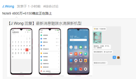 meizu-note-9-image (1).png