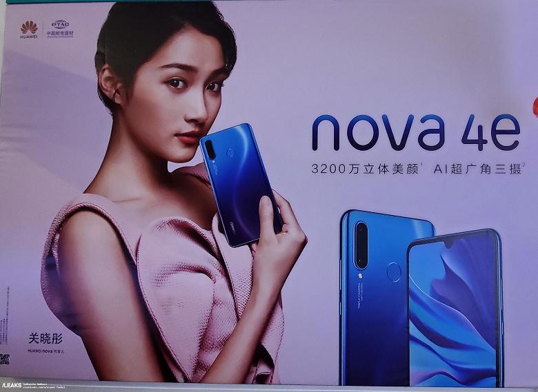 huawei-nova-4e-p30-lite-promotional-bann