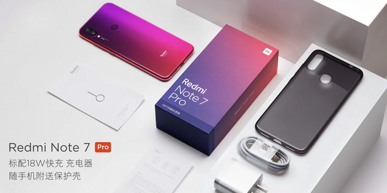 redmi-note-7-pro-china_large.png