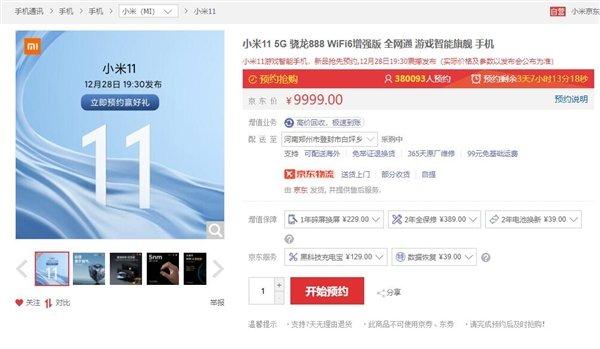 За считанные часы до анонса Xiaomi Mi 11: очередь из 400 000 человек и пожелания пользователей, которые глава компании обещает исполнить