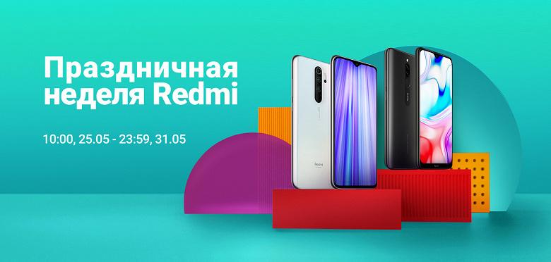 Xiaomi опять урезала цены на смартфоны Redmi и Xiaomi в России