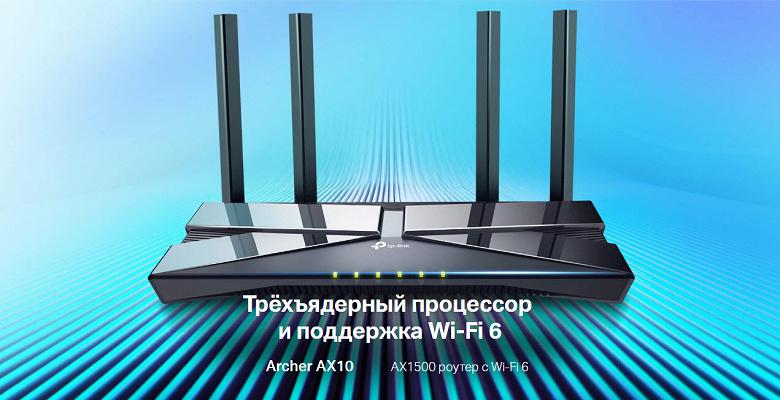 В России представлен роутер TP-Link Archer AX10 с поддержкой Wi-Fi 6