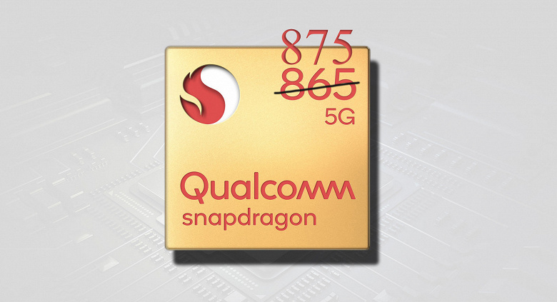 Первые данные про Snapdragon 875