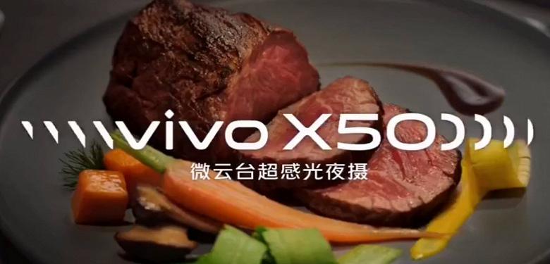 Камерофон Vivo X50 Pro получил впечатляющий ночной режим Ultra Dark Mode