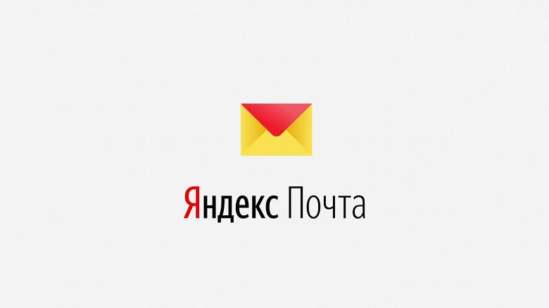 Яндекс.Почта без рекламы. И такое бывает