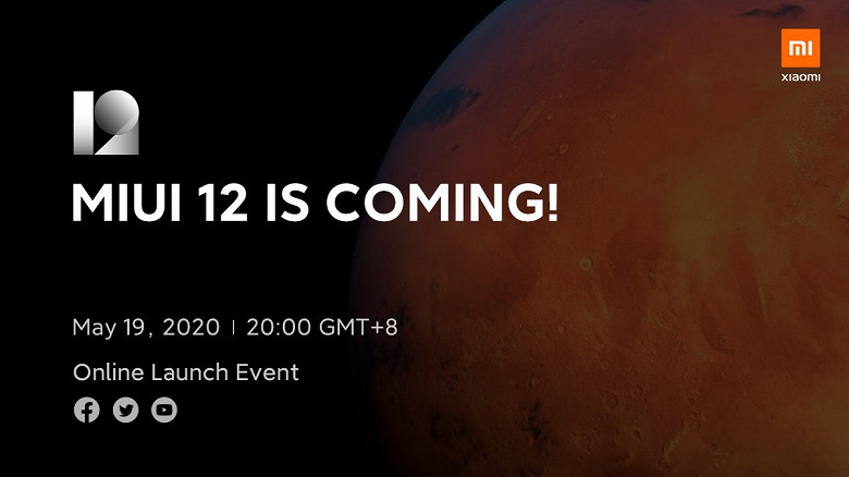 Xiaomi назвала дату анонса глобальной версии MIUI 12