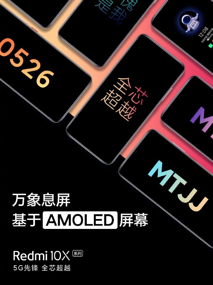 Никакого ЖК-экрана, только AMOLED. Redmi успокоила будущих владельцев Redmi 10X