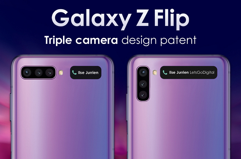 Новый Samsung Galaxy Z Flip получит такой дизайн