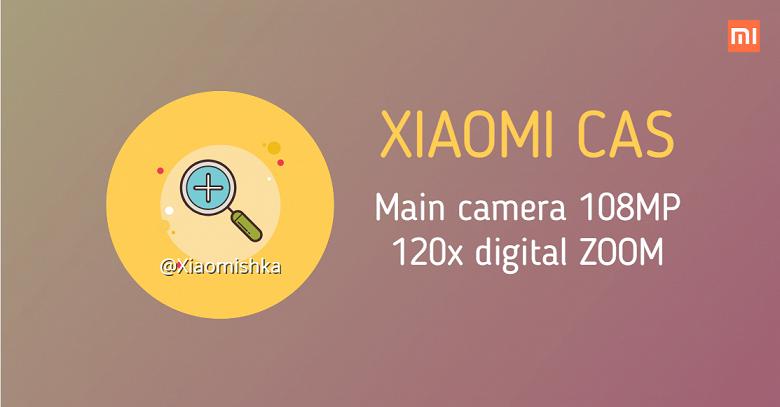 12-кратный оптический и 120-кратный цифровой зум в смартфоне Xiaomi CAS