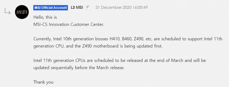 MSI подтверждает, что процессоры Rocket Lake-S выйдут в марте