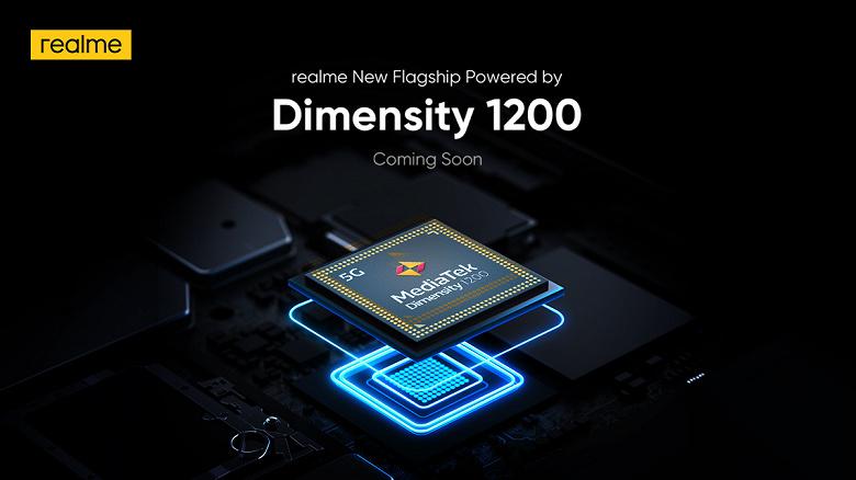 Dimensity 1200, 12 ГБ ОЗУ, 108 Мп и 65 Вт. Таким будет Realme X9 Pro