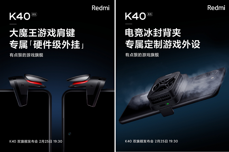 Представлены гаджеты для Redmi K40