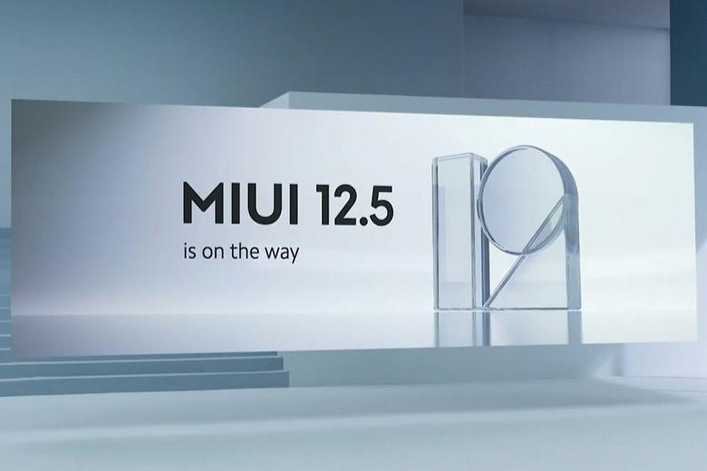 Xiaomi расширила список смартфонов, которые получат MIUI 12.5
