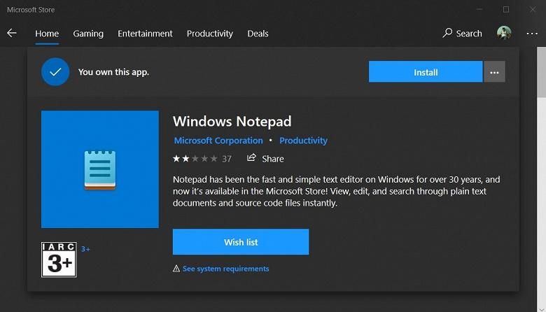 Блокнот Windows 10 станет самостоятельным приложением и будет получать новые функции быстрее