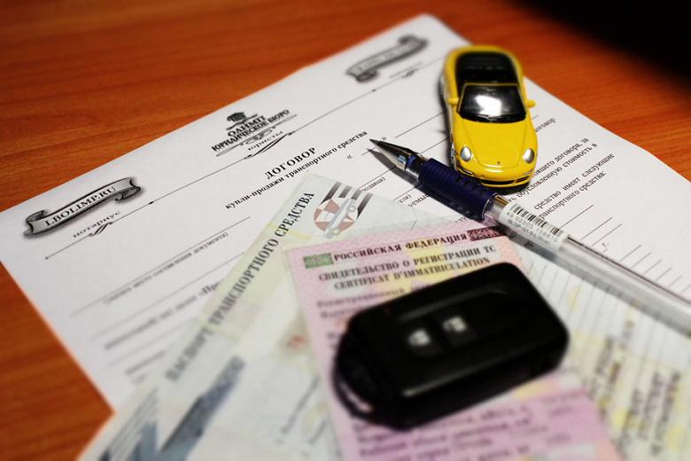 Через Госуслуги разрешат заключать договоры о продаже или покупке автомобилей