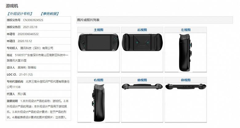 Ещё одна Nintendo Switch с Windows. Tencent готовит портативную игровую консоль