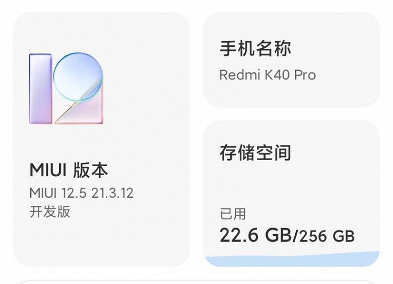 Xiaomi выпустила MIUI 12.5 для Redmi K40 и прекращает разработку MIUI для Redmi Note 7, Redmi Note 7 Pro и Xiaomi CC9e