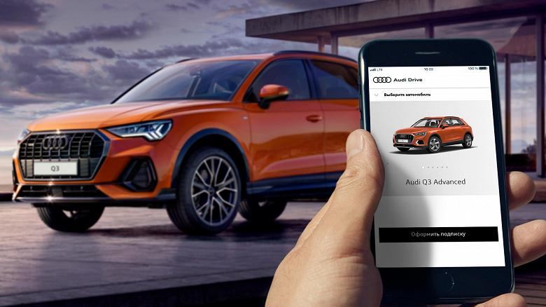 В России заработала подписка Audi Drive: автомобиль Audi на месяц по цене смартфона