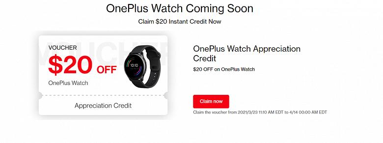 OnePlus Watch ещё не продаются, но на них уже можно получить скидку в 20 долларов