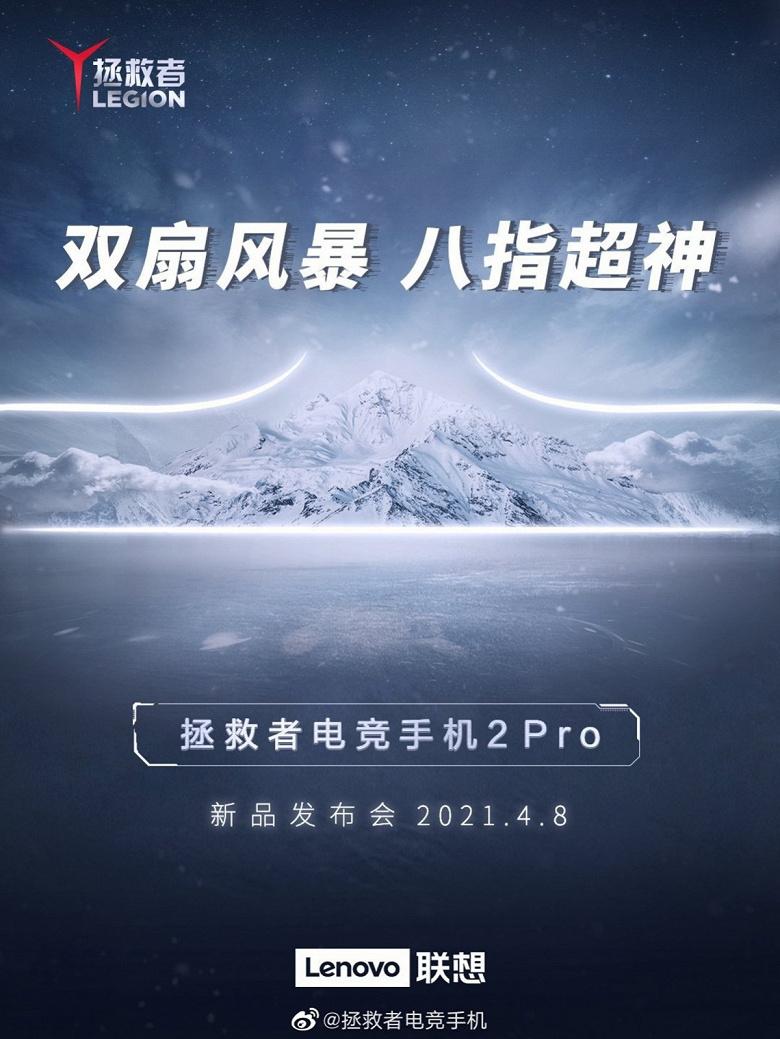 Snapdragon 888, 16 ГБ ОЗУ, 130 Вт и два вентилятора. Lenovo Legion 2 Pro выходит 9 апреля