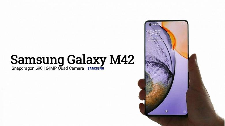 Samsung Galaxy M42  это первый смартфон линейки Galaxy M с огромным аккумулятором, 90-герцевым экраном и поддержкой 5G