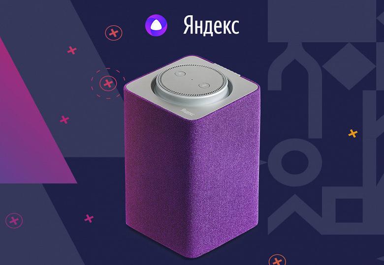 Голосовой помощник Яндекса на взлёте: уже больше миллиона умных колонок используют Алису