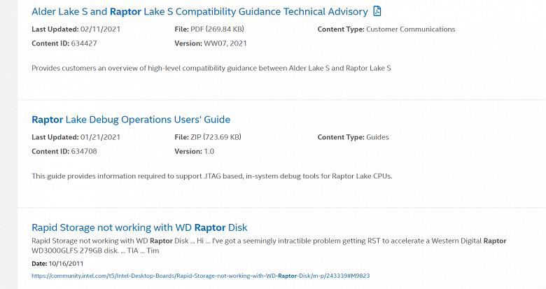 Intel подтвердила существование рапторов. Процессоры Raptor Lake соседствуют в документах с Alder Lake