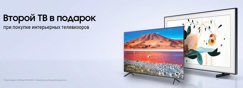 Samsung предлагает второй телевизор бесплатно в России, экономия до 39 тысяч рублей