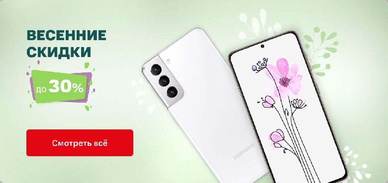 Весенняя распродажа МТС: заметные скидки на Samsung Galaxy S21, iPhone, Xiaomi и другую технику