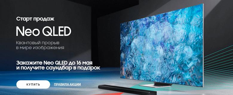 Лучший телевизор всех времён уже доступен в России, самые быстрые получают подарки