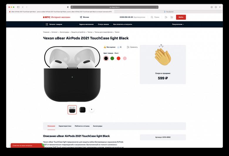 МТС рассекретил Apple AirPods 3 прямо перед анонсом
