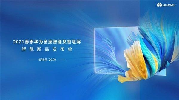 85 дюймов, 120 Гц, 4К и встроенная web-камера разрешением 24 Мп. Завтра Huawei представит свой самый большой телевизор