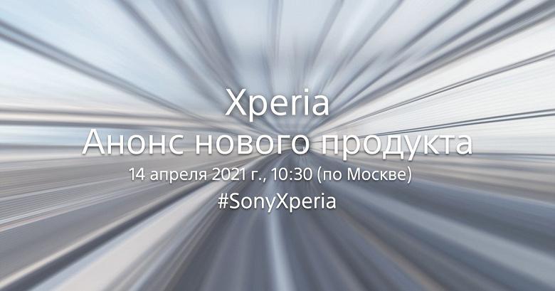 Ждём Xperia 1 III с сумасшедшими характеристиками: Sony назначила презентацию по настоящему новой Xperia