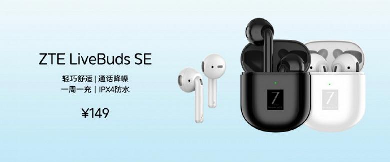 Очень доступные беспроводные наушники-вкладыши от известного производителя. Представлены ZTE LiveBuds SE