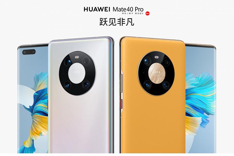 Huawei представила новые версии флагманов Mate 40 Pro и Mate X2. В чем их отличие от стандартных моделей