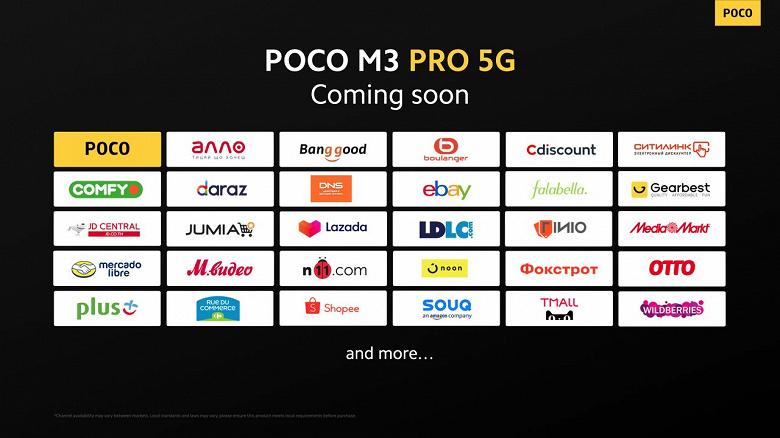 Старт продаж Poco M3 Pro в России уже в следующем месяце