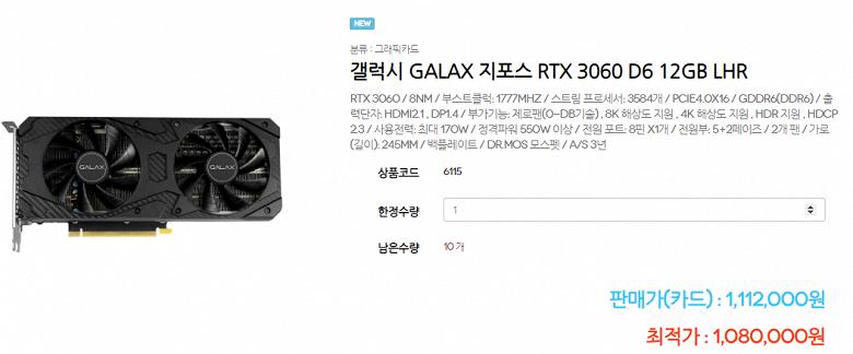 Не майнеры виноваты в том, что видеокарты стоят так дорого. Антиймайнинговая GeForce RTX 3060 в Южной Корее оценена в 966 долларов