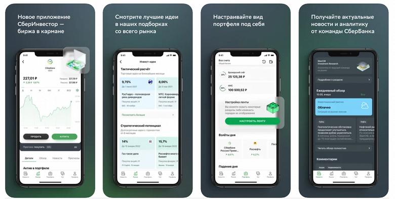 СберБанк выпустил биржу в кармане  новое мобильное приложение для инвестиций на дому