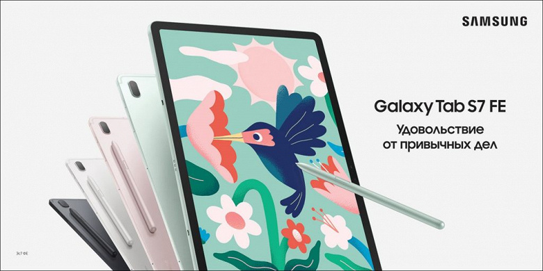 В России представлены Samsung Galaxy Tab S7 FE и Galaxy Tab A7 Lite